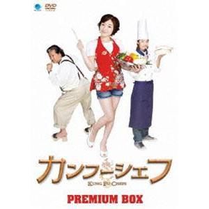 カンフーシェフ プレミアムBOX(DVD)
