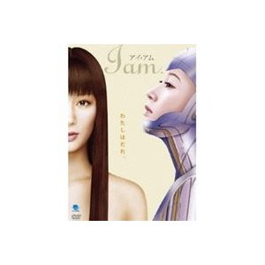 アイ・アム [DVD]|starclub