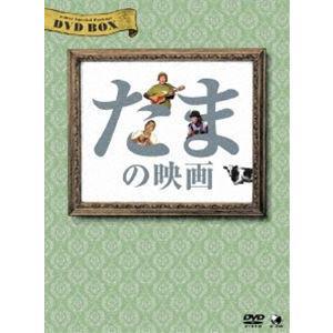 たまの映画 DVD-BOX [DVD]|starclub