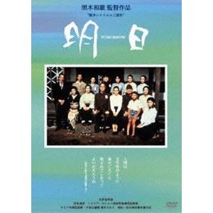 黒木和雄 7回忌追悼記念 TOMORROW 明日 デジタルリマスター版 DVD-BOX [DVD]|starclub