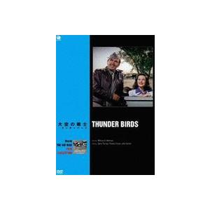 世界の航空戦争映画名作シリーズ 大空の戦士―サンダーバード [DVD]|starclub