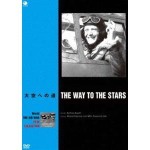 世界の航空戦争映画名作シリーズ 大空への道 [DVD]|starclub