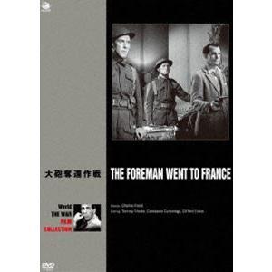 世界の戦争映画名作シリーズ 大砲奪還作戦 [DVD]|starclub