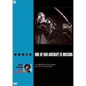世界の戦争映画名作シリーズ 戦闘機失踪 [DVD]|starclub