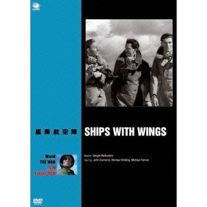 世界の戦争映画名作シリーズ 艦隊航空隊 [DVD]|starclub