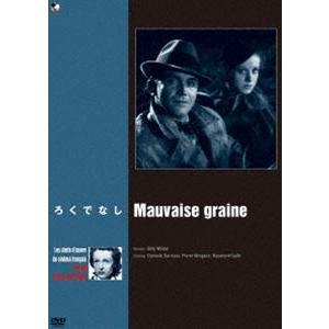 珠玉のフランス映画名作選 ろくでなし [DVD]|starclub