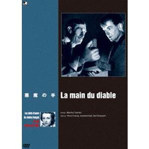 珠玉のフランス映画名作選 悪魔の手 [DVD]|starclub