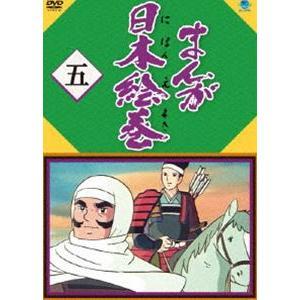 まんが日本絵巻 五 [DVD]|starclub
