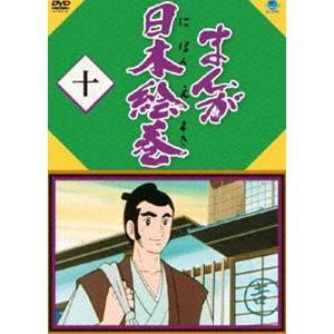 まんが日本絵巻 十 [DVD]|starclub