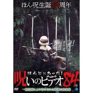 種別:DVD 解説:一般投稿による心霊映像を集めたシリーズ「ほんとにあった!呪いのビデオ」の第84弾...