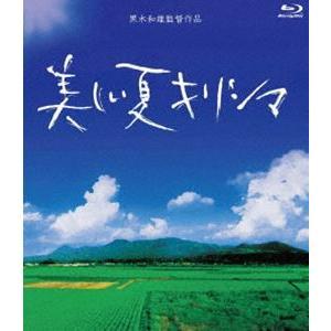 黒木和雄 7回忌追悼記念 美しい夏キリシマ Blu-ray BOX [Blu-ray]|starclub
