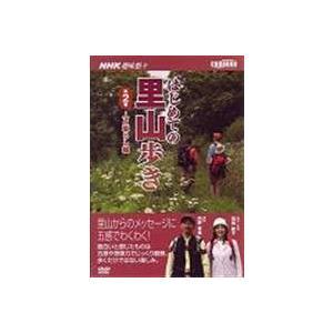 NHK趣味悠々 はじめての里山歩き 第2巻 人と暮らし編 [DVD]|starclub