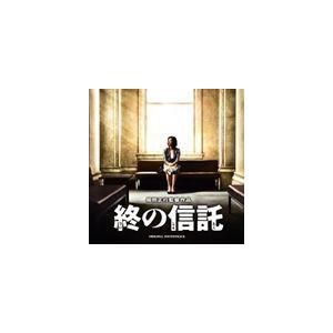 周防義和(音楽) / 終の信託 オリジナル・サウンドトラック [CD]|starclub