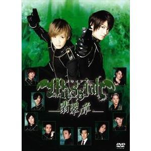 メサイア-翡翠ノ章-(DVD)