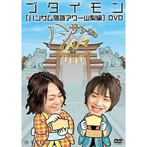 ハンサム落語アワー 山梨編 [DVD]|starclub