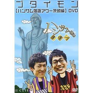 ハンサム落語アワー 茨城編 [DVD]|starclub