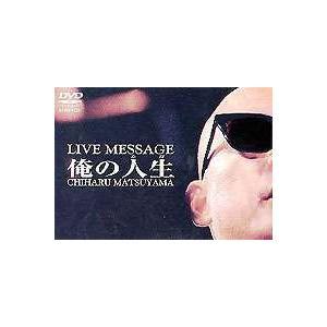 松山千春 俺の人生(たび) [DVD]|starclub