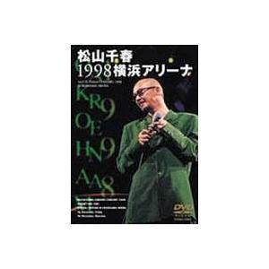 松山千春 1998 横浜アリーナ [DVD]|starclub