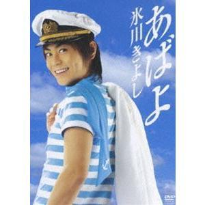 氷川きよし/あばよ [DVD]|starclub