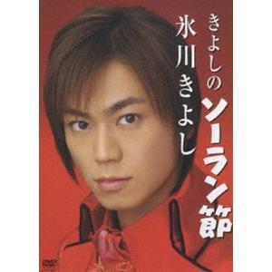 氷川きよし/きよしのソーラン節 [DVD]|starclub