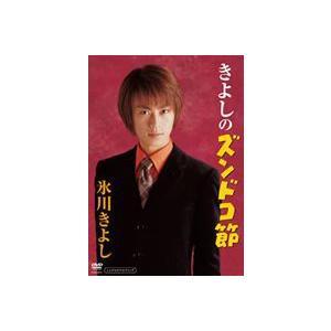 きよしのズンドコ節 [DVD]|starclub