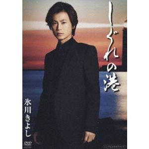 氷川きよし/しぐれの港 [DVD]|starclub