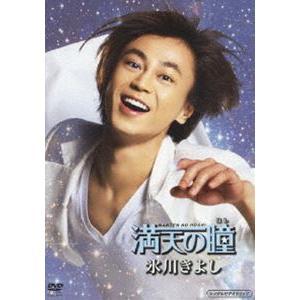 氷川きよし/満天の瞳 [DVD]|starclub