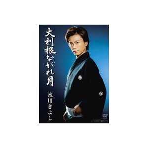 氷川きよし/大利根ながれ月 [DVD]|starclub