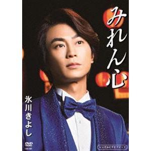 氷川きよし/みれん心 [DVD]|starclub