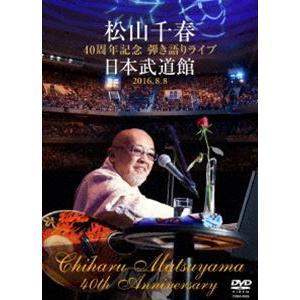 松山千春 40周年記念弾き語りライブ 日本武道館 2016.8.8【DVD】 [DVD]|starclub