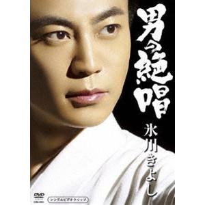 氷川きよし/男の絶唱 [DVD]|starclub
