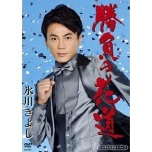 氷川きよし/「勝負の花道」シングルDVD [DVD]|starclub