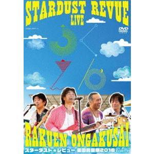 スターダスト☆レビュー/STARDUST REVUE 楽園音楽祭 2018 in モリコロパーク【初回生産限定盤(DVD)】 [DVD]|starclub