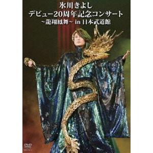 氷川きよし デビュー20周年記念コンサート〜龍翔鳳舞〜in日本武道館 [DVD]|starclub