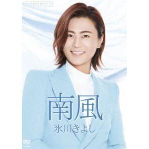 氷川きよし/「南風」シングルDVD [DVD]|starclub