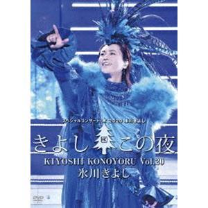 氷川きよしスペシャルコンサート2020〜きよしこの夜Vol.20 [DVD]|starclub