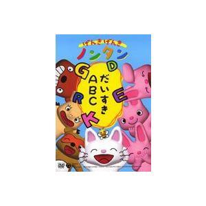 げんきげんきノンタン だいすきABC [DVD]|starclub