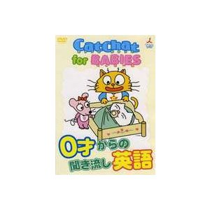 CatChat for BABIES [DVD]|starclub