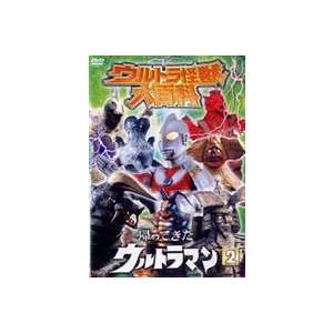 ウルトラ怪獣大百科7 帰ってきたウルトラマン2 [DVD]|starclub