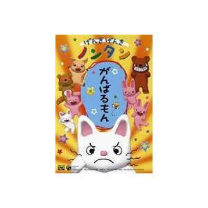 げんきげんきノンタン がんばるもん [DVD]|starclub