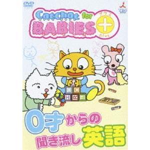 CatChat for BABIES+(プラス) 0才からの聞き流し英語 [DVD]|starclub