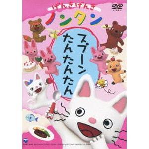 げんきげんきノンタン スプーン たんたんたん [DVD]|starclub