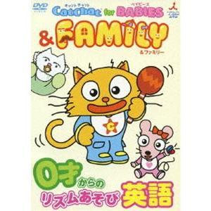 CatChat for BABIES & FAMILY 〜0才からのリズムあそび英語 [DVD]|starclub