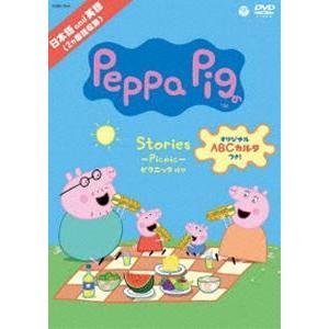 Peppa Pig Stories 〜Picnic ピクニック〜 ほか [DVD]
