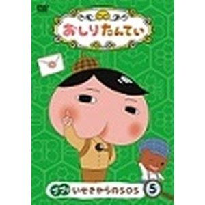 """種別:DVD 三瓶由布子 解説:トロル原作の児童書「おしりたんてい」シリーズ。顔の形が""""おしり""""に見..."""