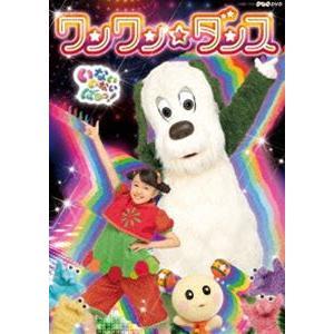 NHKDVD いないいないばあっ!〜ワンワン☆ダンス〜 [DVD]|starclub