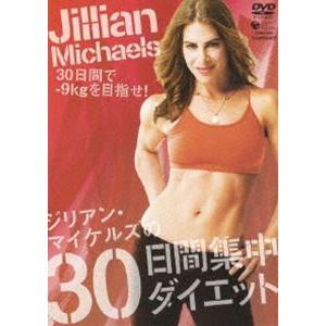 ジリアン・マイケルズの30日間集中ダイエット(DVD)