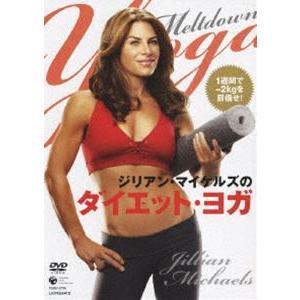 ジリアン・マイケルズのダイエット・ヨガ [DVD]|starclub