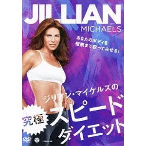 ジリアン・マイケルズの究極スピードダイエット [DVD]|starclub