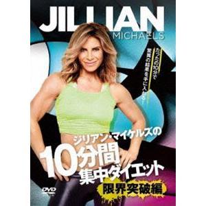 ジリアン・マイケルズの「10分間集中ダイエット」〜限界突破編 [DVD]|starclub